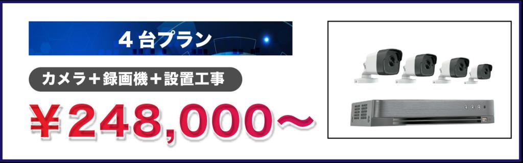 4daiplan 1024x319 - TOP